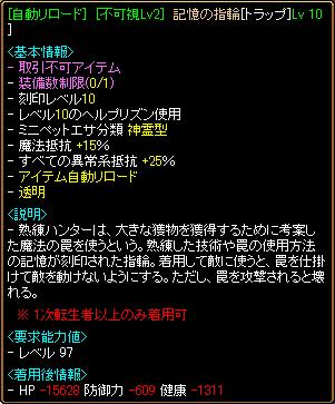 120201_2OPトラップ