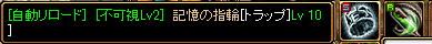 120203_2OPトラップ