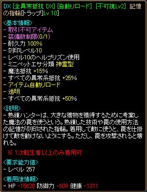 120205_2OPトラップ