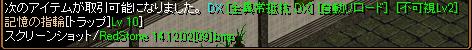 120206_2OPトラップ