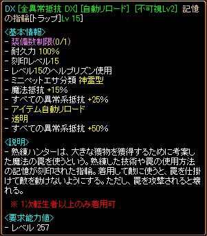 120207_2OPトラップ