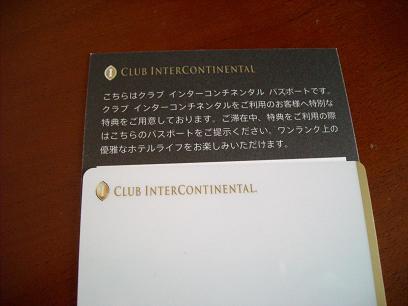 クラブパスポート