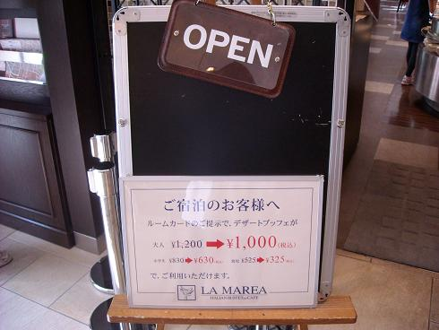 レストラン入口看板