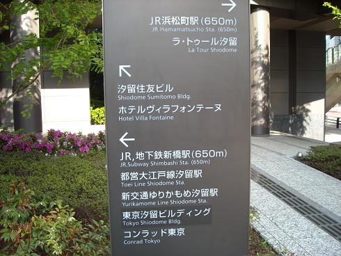 汐留駅看板