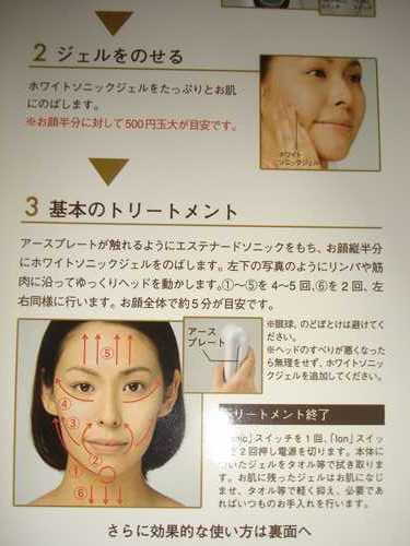 美顔器使い方