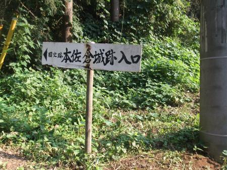 20110811本佐倉城跡1
