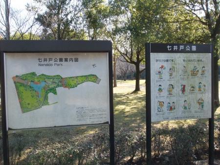 20111219七井戸公園01