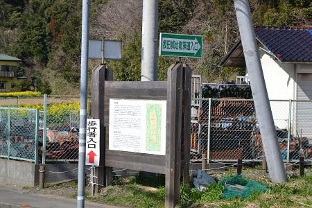 20120312坂田城址 100