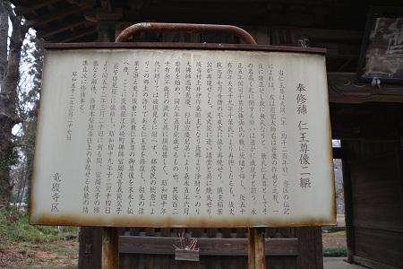 20120318竜腹寺05