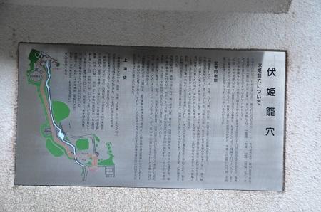 20170126伏姫籠穴32