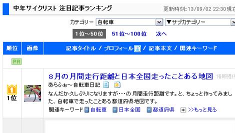 20130902_4.jpg
