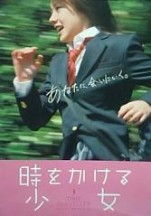 トキヲカケルショウジョ2010