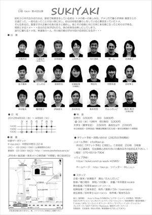 チラシ裏_R