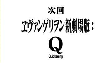 ヱヴァンゲリヲン新劇場版:破 3 - ひまわり動画.mp4_001849514