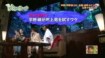 グータンヌーボ 「倉科カナ・平野綾」 2010.08.04 - ひまわり動画.mp4_000905304