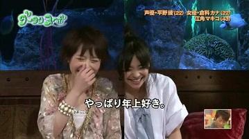 グータンヌーボ 「倉科カナ・平野綾」 2010.08.04 - ひまわり動画.mp4_000854053