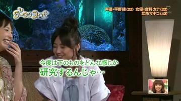 グータンヌーボ 「倉科カナ・平野綾」 2010.08.04 - ひまわり動画.mp4_000966832