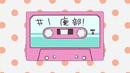 けいおん! 第01話 「廃部!」 - ひまわり動画.mp4_000282151