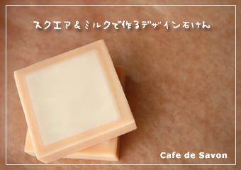 オレンジミルク石鹸