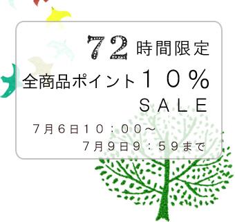 ポイント10%セール開催中!!