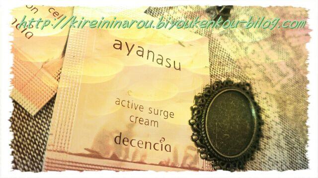 アヤナスパウチ