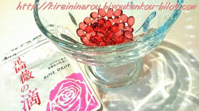 薔薇の滴トライアル