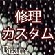 20140917shuurikasutamu.jpg