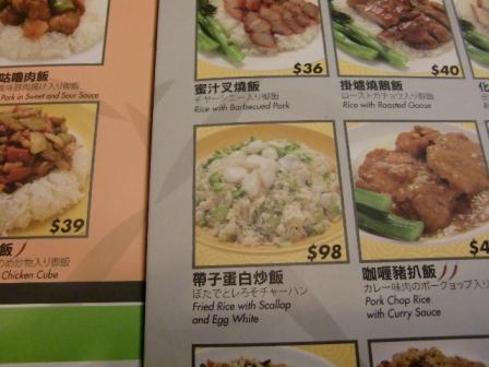 香港レストラン-3