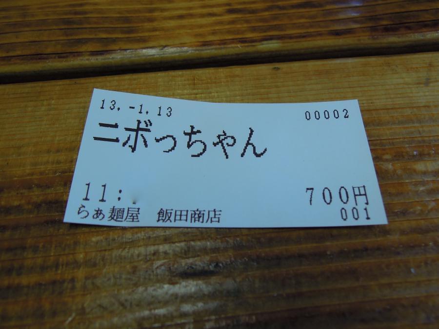 飯田商店7