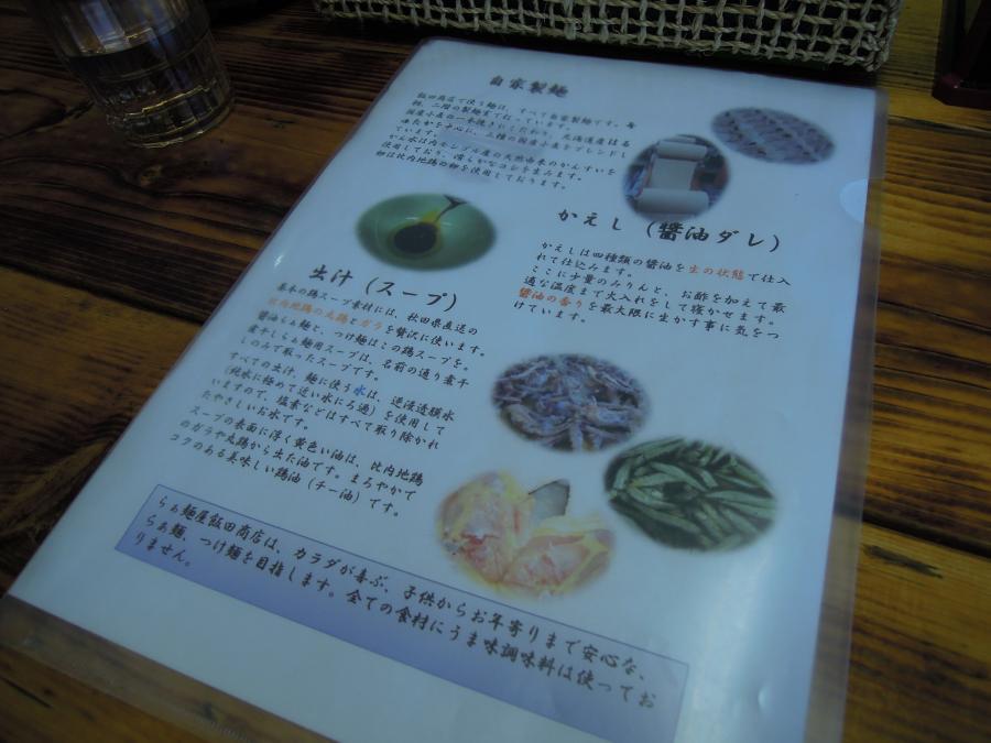 飯田商店8