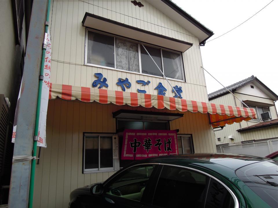 みやご食堂1