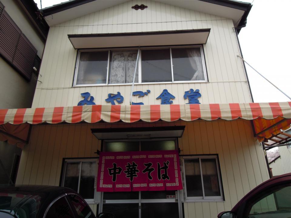 みやご食堂2