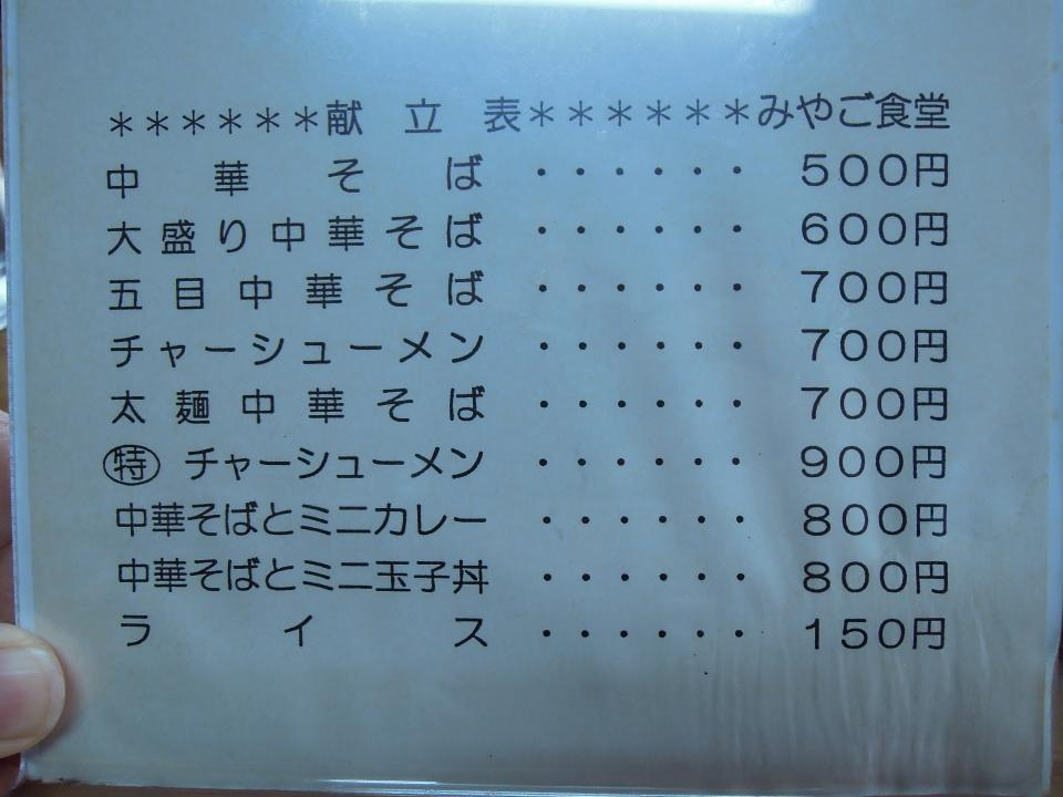 みやご食堂4