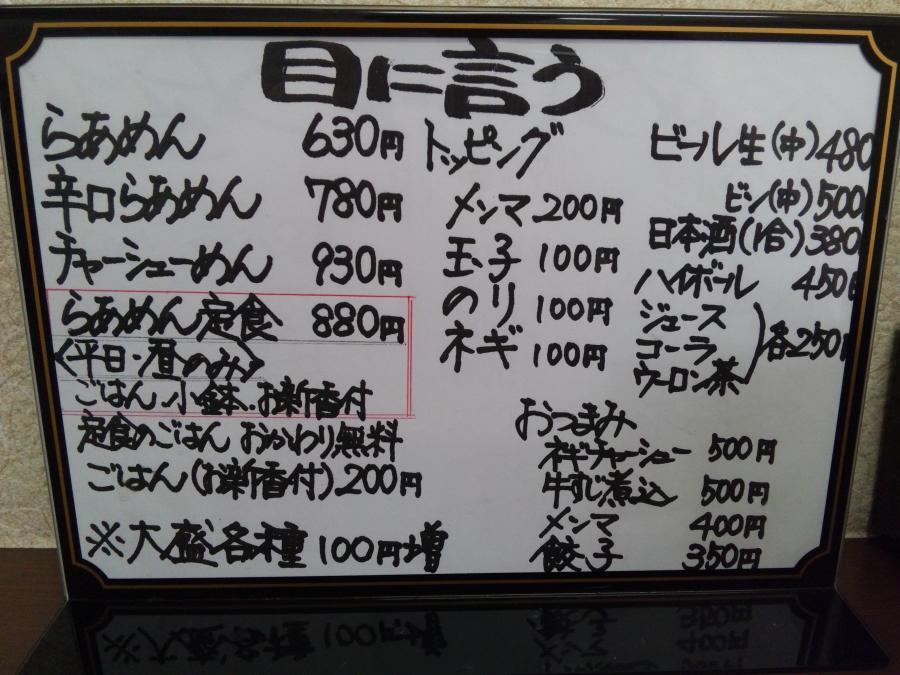 よか楼熊谷店3