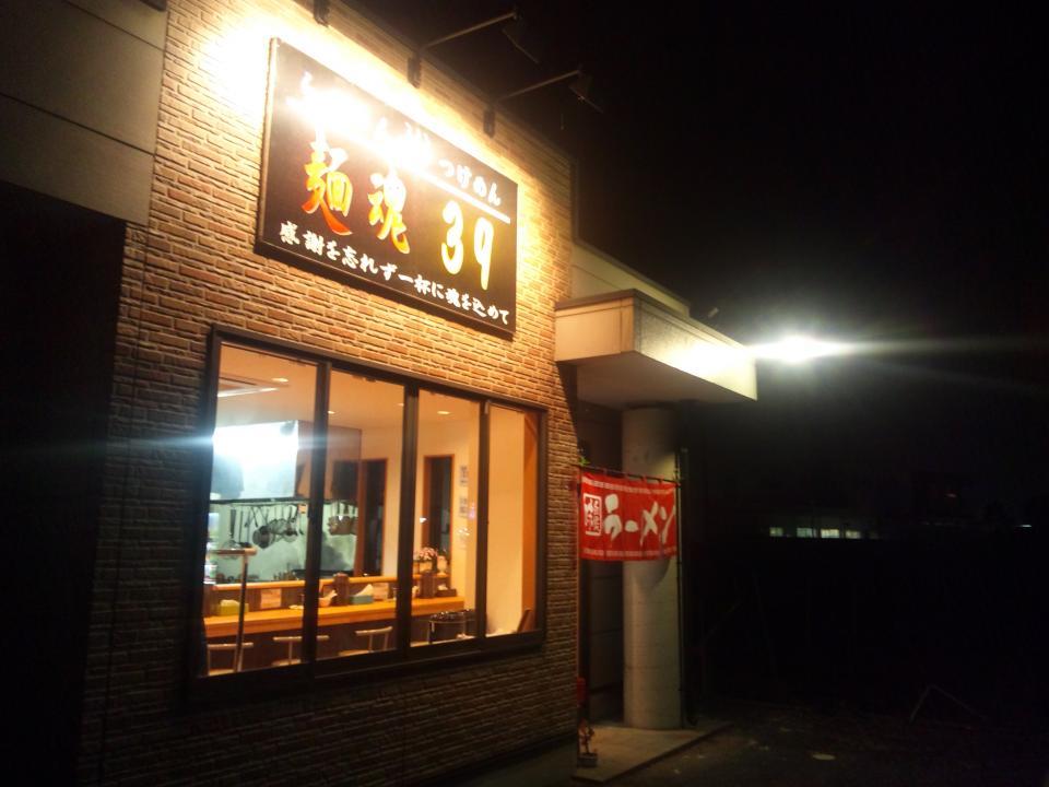 麺魂39①