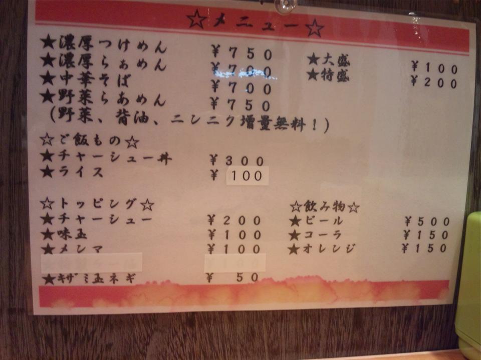 麺魂39②