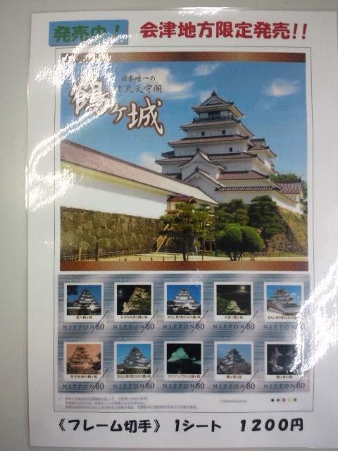 鶴ヶ城の切手