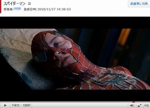 スパイダーマン3 日本語吹き替え