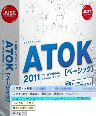 ATOK2011