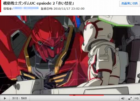 機動戦士ガンダムUC episode2 赤い彗星