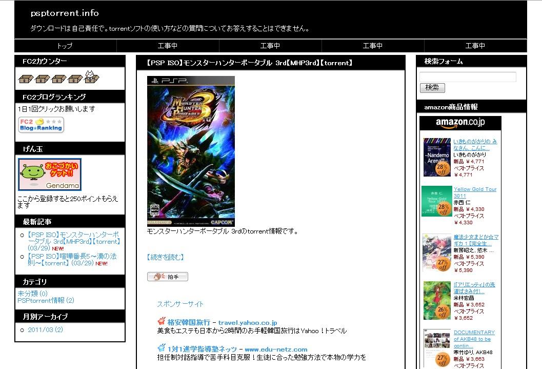 NewTorrentBlog