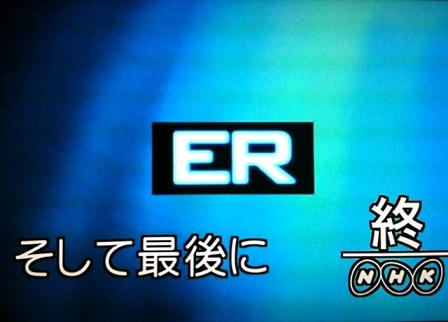 ER-最終回