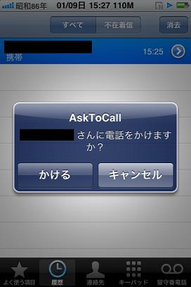JB_AskToCal