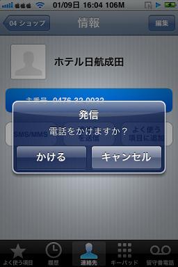 JB_AskToCal04
