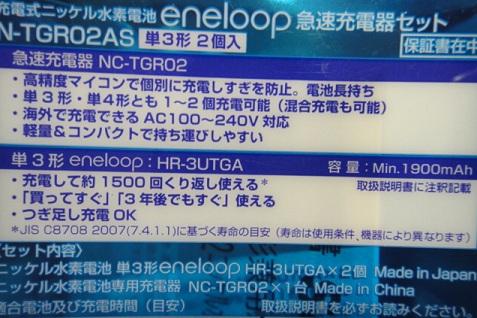 N-TGR02AS-CDSC03888.jpg