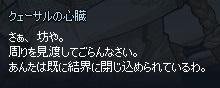 mabinogi_2014_11_04_010 (2)