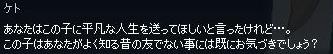 mabinogi_2014_11_24_029 (2)