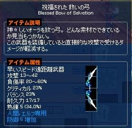 mabinogi_2014_12_21_007 (2)