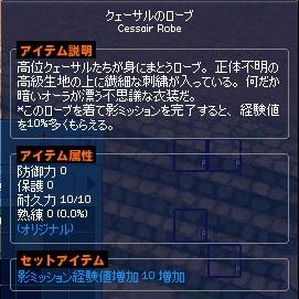 mabinogi_2014_09_19_007.jpg