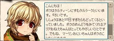 mabinogi_2014_09_19_015.jpg